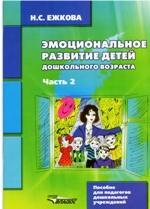 Эмоциональное развитие детей дошкольн. возр.Ч2