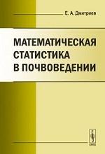 Математическая статистика в почвоведении
