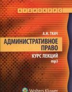 CD Административное право