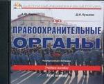 CD Правоохранительные органы