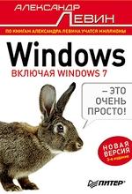 Windows — это очень просто! (Включая Windows 7) 3-е изд