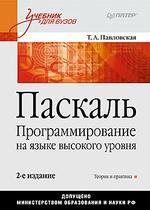 Паскаль. Программирование на языке высокого уровня: Учебник для вузов. 2-е изд