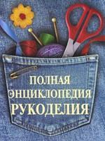 Скачать Полная энциклопедия рукоделия бесплатно