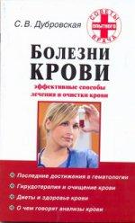 Болезни крови. Эффективные способы лечения и очистки крови