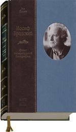 Иосиф Бродский: Опыт литературной биографии