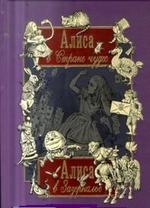 Приключения Алисы в Стране Чудес. Сквозь зеркало и что там увидела Алиса, или Алиса в Зазеркалье.
