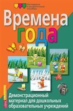 Времена года: демонстрационный материал для дошкольных образовательных учреждений