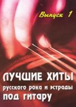 Лучшие хиты русского рока и эстрады под гитару. Выпуск 1