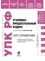LEXT-справочник. Уголовно-процессуальный кодекс РФ (по сост. на 25.05.2010)