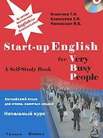 Английский язык для очень занятых людей. Начальный курс / Start-up English for Very Busy Peoplе (+ CD-ROM)