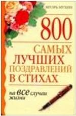 800 самых лучших поздравлений в стихах на все случаи жизни