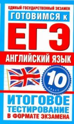 ЕГЭ Английский язык. 10 класс. Готовимся к ЕГЭ