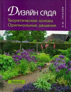 Дизайн сада. Теоретические основы. Оригинальные решения