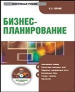 CD Бизнес-планирование. Электронный учебник