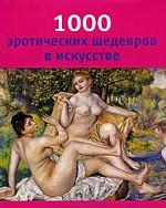Скачать 1000 эротических шедевров в искусстве бесплатно Р. Танкверей
