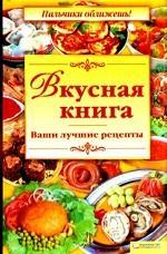 Вкусная книга.Ваши лучшие рецепты