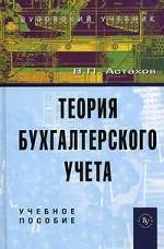 Теория бухгалтерского учета: учебное пособие, 12-е издание