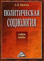 Политическая социология: учебное пособие, 2-е изд