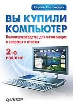 Анатолий Гаврилович Ильяхов. Вы купили компьютер. 2-е изд
