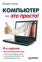 Компьютер — это просто! 4-е изд.-