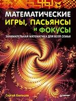Математические игры, пасьянсы и фокусы. Занимательная математика для всей семьи