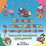 Песенки и считалочки на иностранном языке (немецкий, английский, французский)