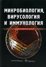 Микробиология, вирусология и иммунология. Учебник для студентов медицинских вузов