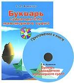 А. И. Пантилеева. Букварь судоводителя маломерного судна (+ CD-ROM)