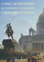 Самые знаменитые достопримечательности Санкт-Петербурга