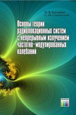 Основы теории радиолокационных систем с непрерывным излучением частотно-модулированных колебаний.