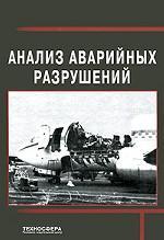 Анализ аварийных разрушений. Пер. с англ