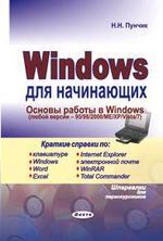 Windows для начинающих