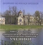 Императорская Николаевская Царскосельская гимназия. Ученики