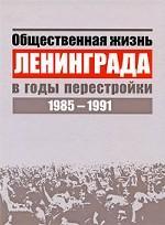 Общественная жизнь Ленинграда в годы перестройки. 1985-1991