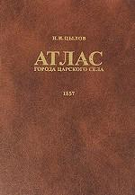 Атлас города Царского Села. 1857