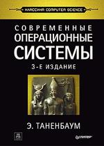 Современные операционные системы, 3-е издание