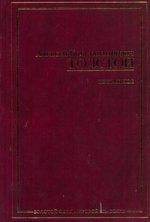 Толстой Алексей Константинович. А. К. Толстой. Избранное 150x222