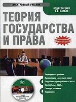 CD Теория государства и права. Электронный учебник