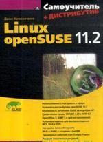Самоучитель Linux openSUSE 11.2