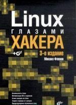 Скачать Linux глазами хакера бесплатно Михаил Фленов