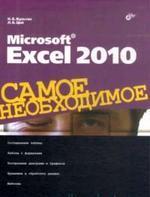 Скачать Microsoft Excel 2010. Самое необходимое бесплатно Никита Культин