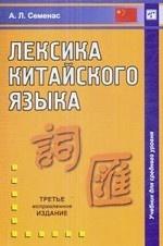 Лексика китайского языка