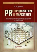 PR и продвижение в маркетинге: коммуникации и воздействие, технологии и психология. Учебное пособие