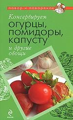Консервируем огурцы, помидоры, капусту и другие овощи 150x246