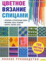 Цветное вязание спицами