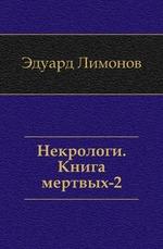 Некрологи. Книга мертвых-2