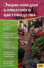 Энциклопедия комнатного цветоводства / Цветкова М