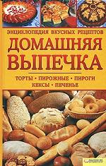 Домашняя выпечка. Энциклопедия вкусных рецептов / Гагарина А