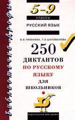 Русский язык. 5-9 классы. 250 диктантов по русскому языку для школьников