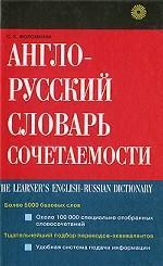 Англо-русский словарь сочетаемости / The Learner`s English-Russian Dictionary